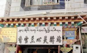Lhasa Xiangxuelan Inn
