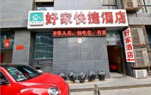 Haojia Inn Gaoxin 1st Road