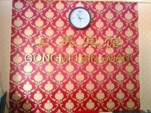 Gongmei Hotel
