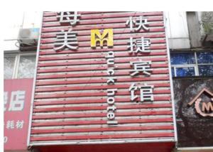 Meimei Express Inn