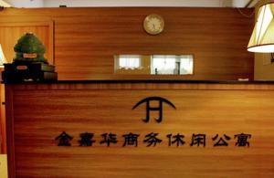 Shenyang Jinjiahua Business Apartment