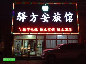 obrázek - Shenyang Yifang'an Guest House