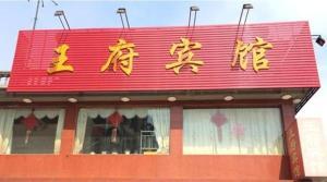 Taizhou Wangfu Inn