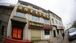 Xining Decuoji Youth Hostel