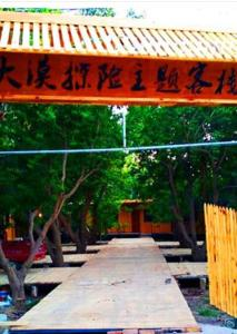 Dunhuang Damo Adventure Theme Inn