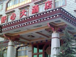 拉萨舒心大酒店 (Lhasa Shuxin Hotel)