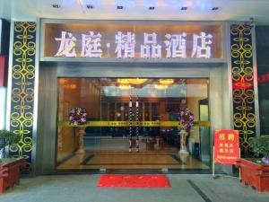 常州龍庭精品酒店 (Changzhou Longting Boutique Hotel)