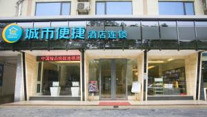 City Comfort Inn Guilin Shida Yucai Branch