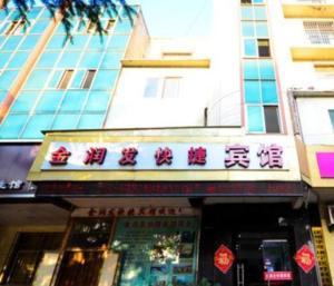 Xuzhou Jinrunfa Express Inn