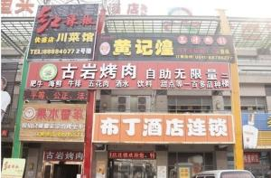 Pod Inn Zhenjiang Guyang Road Wode Plaza
