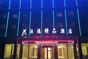 Boyi Boutique Hotels Jiefang E Rd