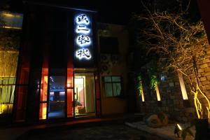 Taishan Chong Er Homestay