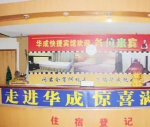 Xuzhou Huacheng Inn