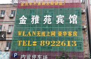 Huizhou Jinyayuan Hotel
