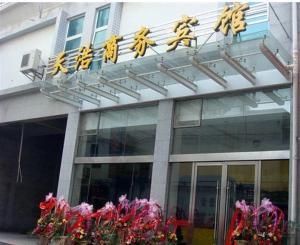 Jiangyan Tianhao Business Hotel