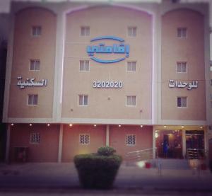 إقامتى للشقق الفندقية (Iqamaty Hotel Apartments)