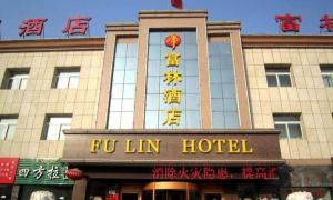 Wangyuan Express Hotel Fulin