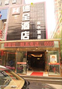 Beijing Dequan Hotel Tianshuiyuan Branch