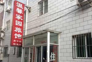 Beijing Wenxin Home Inn