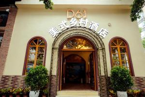 Chengdu D6 Hotel