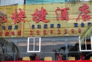 V8 Theme Hotel Nanhai