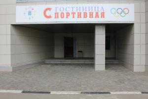 Отель Спортивная - фото 3