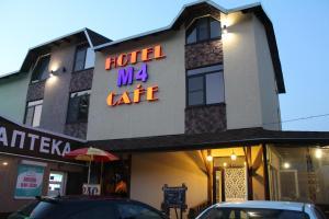 Отель М4 - фото 19