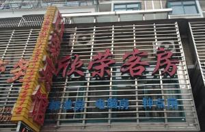Taizhou Jiangyan Xinrong Hotel