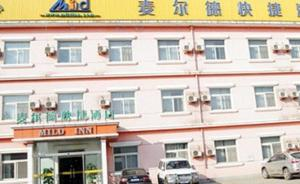 (Mild Express Hotel South Erhuan Branch)