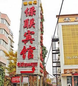 Jinzhou Baolian Hotel