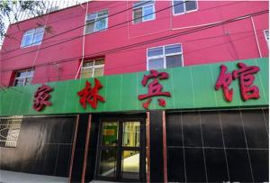Jinlin Inn Xining Jiangong Jianxiao Branch