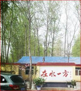 Zai Shui Yi Fang Farmstay