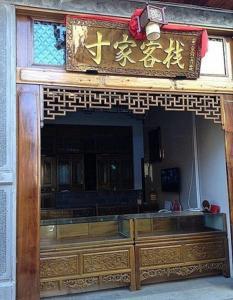 Heshun Cunjia Inn