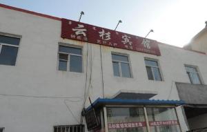Yunshan Guest House, Hotels  Baotou - big - 1