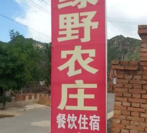 Beijing Lvye Farm Stay