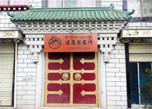 拉萨卓奥友客栈 (Lhasa Cho Oyo Inn)