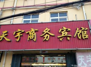 Qingdao Tianyu Business Hotel