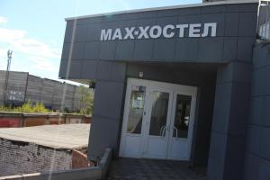 MAX-Хостел - фото 6