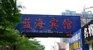 Lanhai Hotel Xinpu Branch, Hotels  Lianyungang - big - 1