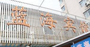 Lanhai Hotel Xinpu Branch, Hotels  Lianyungang - big - 3