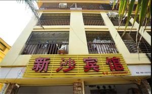 Xinsha Hotel