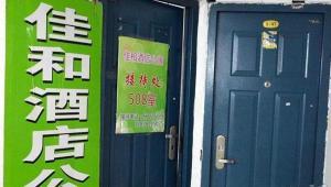 Jiahe Hostel
