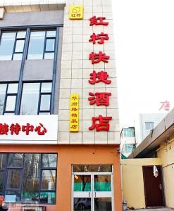 Hongning Inn Huayan Road Boutique