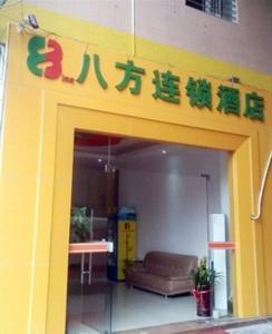 8 Inns Dongguan Houjie Bus Station Branch