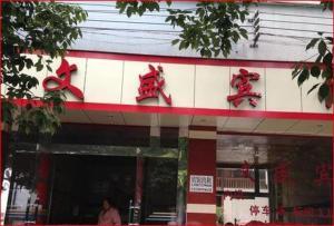 Wen Sheng Inn