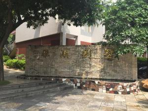 (Foshan Yahu Villa Hotel Xianhu Lake Resort)