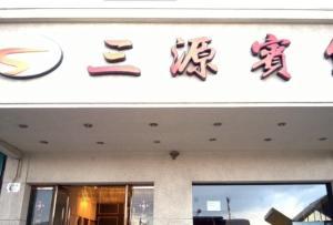 Sanyuan Hotel