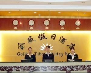 拉薩金藏假日酒店 (Lhasa Jinzang Hotel)