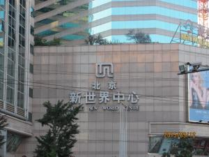 Пекин - Beijing New World CBD Apartment