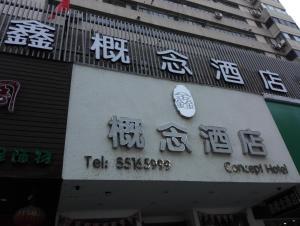 Hangzhou Xingainian Hotel